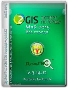 ДубльГИС 2Gis Все города v.3.14.12 Май 2015 Portable by Punsh